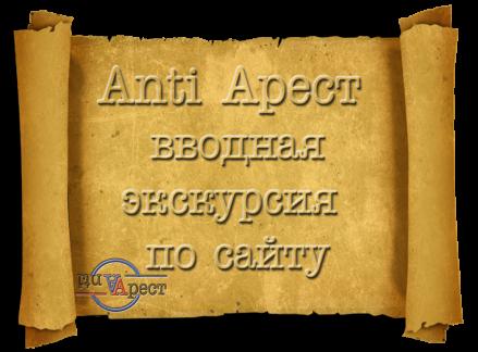 Antiarest_po_saitu