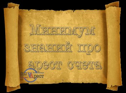 Arest_min_znaniy